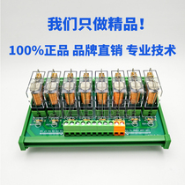 8-way Omron relay module 24V 12V module PLC amplifier board PNP NPN universal adapter board