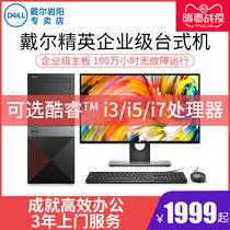 (正常发货)Dell戴尔台式电脑全套主机成就3670 1九代酷睿i3 i5 i7商务办公家用游戏型独显迷你小主机品牌