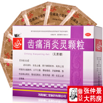 2 box) auxiliary tooth pain anti-inflammatory Ling granule 6 bag painkillers spleen and stomach have hot toothache pain gingivitis