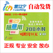 Love Liaoning 200 hours, 90 days, free to use, you can cross the month can be accumulated