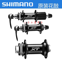 SHIMANO XT M785 M8000 M8010 Flower Drum mountain bike central lock Flower Drum
