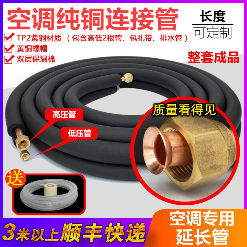 La connexion d'extension de tuyau de cuivre de climatisation a épaissi le tuyau en cuivre pur grand 1 1.5 2 3 5P beau Gree universel