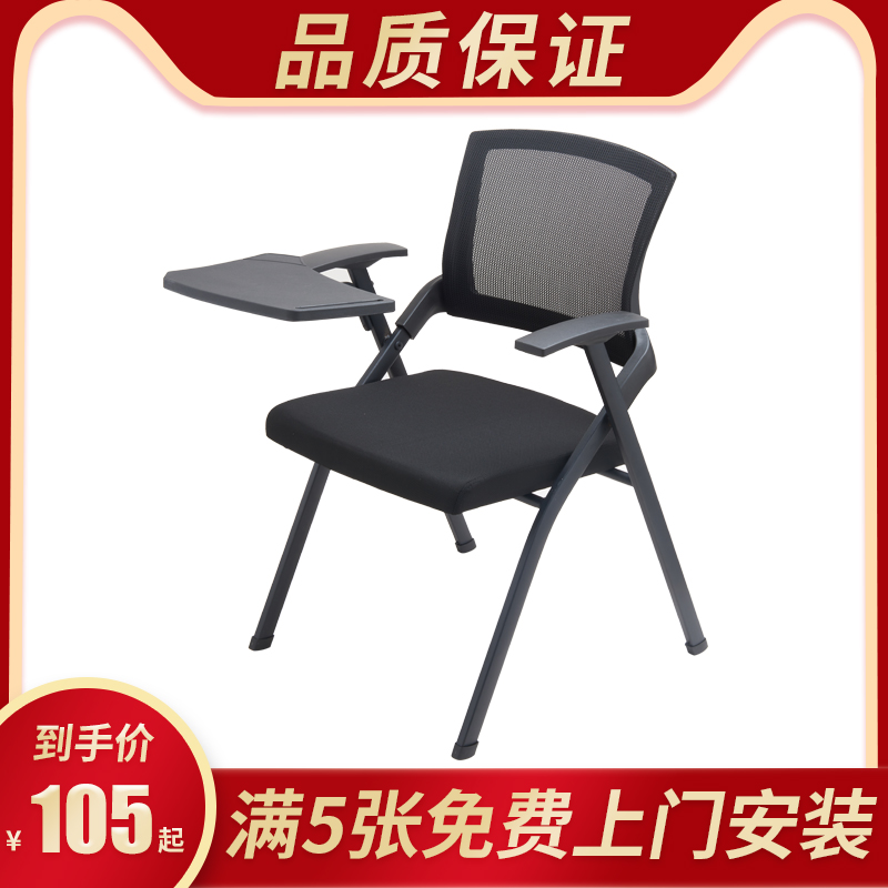 Training chair with table board Foldable conference chair with writing board Office student table and chair One news meeting chair