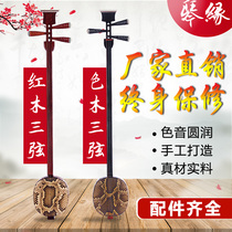 Suzhou Factory Direct Sales mahogany color wood big small and medium three strings drum Peking opera drama Three strings beginner plucked instrument