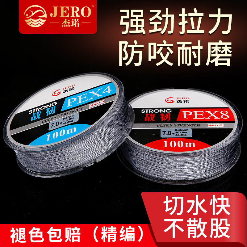 Jeno 100 meters strong horse fish line main line sub-line PE line 4 series 8 series road sub-line weaving large horsepower anti-bite line