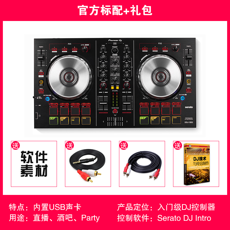 Pioneer/Pioneer DDJ-SB2 Entry Level DJ Controller Dish Machine Send Software Tracks