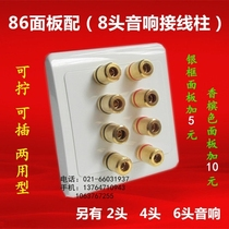 86 Panel 4 group audio socket banana head put 5 17 1 channel audio terminals of the socket 8 of the head sound