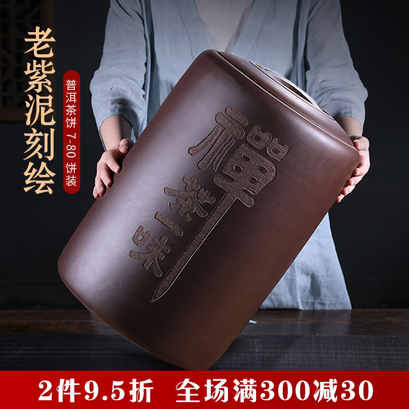 Yixing Chinese tea cans large Puer sealed can purple sand wake tea can ceramic storage tea tank household loose tea cans