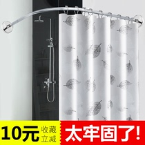 Bath curtain set no punch arc retractable bathroom shower curtain rod waterproof toilet thickened partition curtain hanging curtain