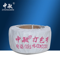 Zhongmin ZM-1200 semi-automatic strapping plastic strapping machine supplies with pp strapping white