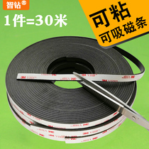 Teaching soft magnet patch magnet self-adhesive magnet strip 30 meters screen soft magnetic magnet stripe with strong back glue
