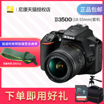 Nikon D3500 single body with 18-55 lens kit HD entry-level home travel digital SLR camera