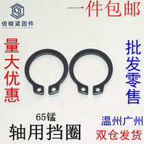 65 manganese shaft with elastic ring shaft with a snap ring retainer card black ring GB894 a specification Qi