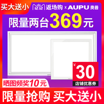 OPP integrated ceiling LED lamp kitchen 300*300*600 panel lamp aluminum buckle plate embedded flat panel lamp ultra-Thin
