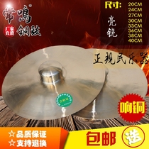 Chang Ming drum 24cm large cymbals copper cymbals gongs and drums team dedicated religious weapon Fakun ring copper musical instruments