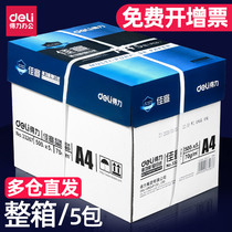 Deli A4 copy paper printing white paper 70g full box 5 packaging a4 paper 500 sheets a4 printing paper 80g office paper a4 draft paper Student a4 paper a4 copy paper a box wholesale