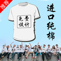 Cotton class clothing advertising culture shirt custom-made work clothes classmates party T-shirt custom diy printing LOGO short sleeve