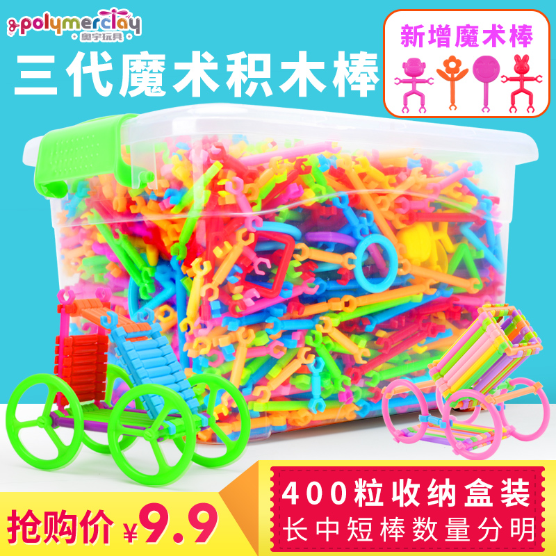 Intelligent Magic Rod Building Block Plastic Insertion Puzzle Girls and Girls Toys 1-2-3-6 Years Old Wholesale