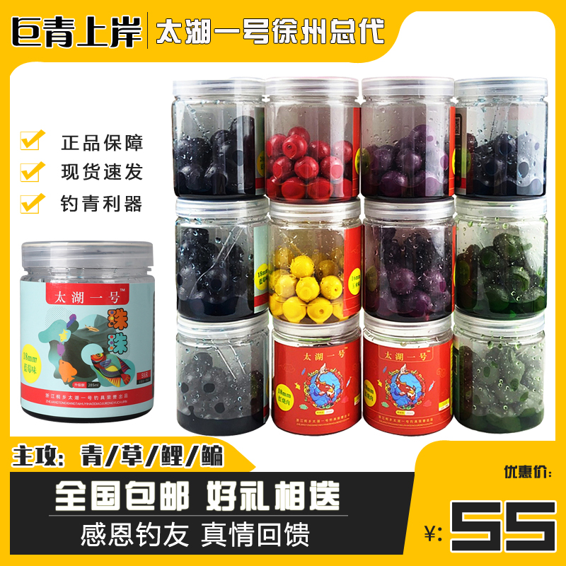 Taihu No. 1 herring bead bait silicone soft bead sink fishing bait red burning meat blueberry particles giant