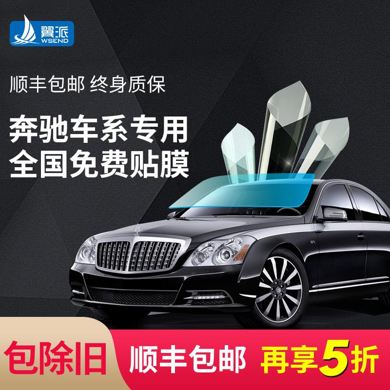 Wing Pai Bins car film full car film C200lGlc300 window glass explosion-proof insulation privacy insulation film