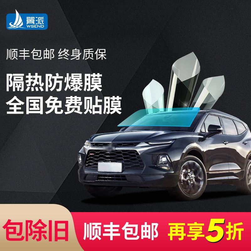 Chevrolet car film Cruze Omerebao Trailblazer explosion-proof thermal insulation privacy insulation film