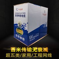 Datang Lianxun super five types of high-speed home oxygen-free copper computer network line 8 core 100m300 meters box monitoring twisted pair