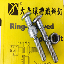 Cantie Groove rivet ring Groove rivet Huck nail carbon steel ring Groove Nail 6.4 Series