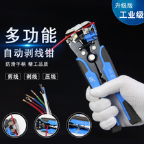 Manual multi-function electrician stripping pliers automatic wire pliers stripper wire stripping stripping stripping stripping pliers