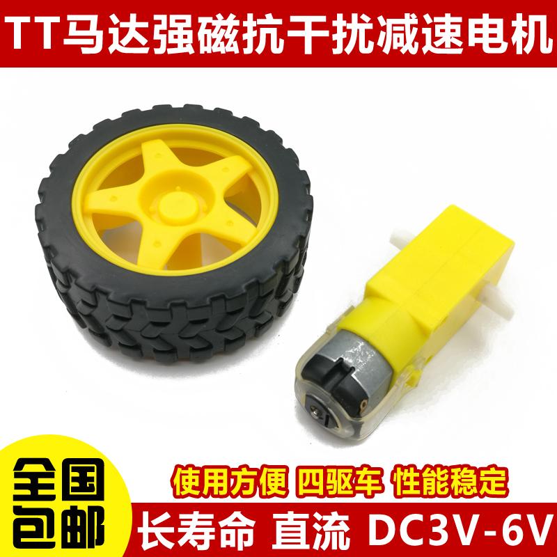 Smart Trogne motor MOTOR DC3V-6V DC gearbox motor TT motor strong magnetic anti-jamming 4WD