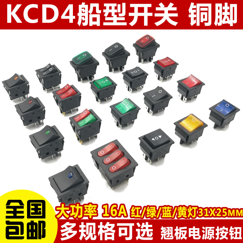 KCD4 boat type switch boat-shaped switch board power button 4 6 feet traffic light 31x25mm16A250V