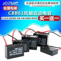CBB61 fan start capacitor 1.2 1.5 1.8 2 2.2 2.5 3 45 5UF ceiling fan hood 450V