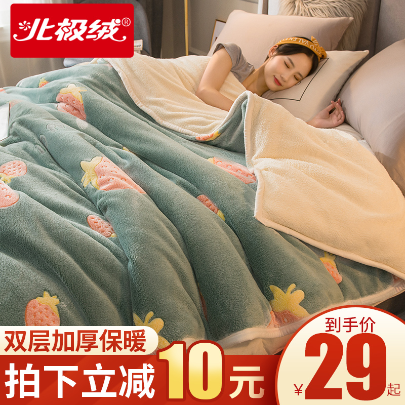 Double blankets are thickened with winter warm coral velvet牀 single-person dormitory students lamb velvet napcap blankets
