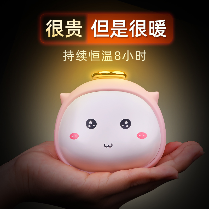 Warm hand treasure mobile warm baby with mini electric heating hand treasure girl explosion-proof cute portable student artifacts