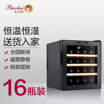 Bacchus Bacchus Wine Cabinet The temperature cabinet home mini electronic wine cabinet small ice bar embedded