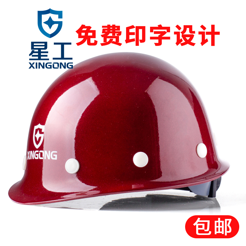 Safety helmet,Xinggong FRP helmet construction site construction supervision supervisor safety helmet free printing labor insurance