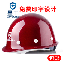 Free Printed Labor Insurance for Safety Helmets of Construction Supervision Leaders of Starcraft FRP Safety Cap Project Site