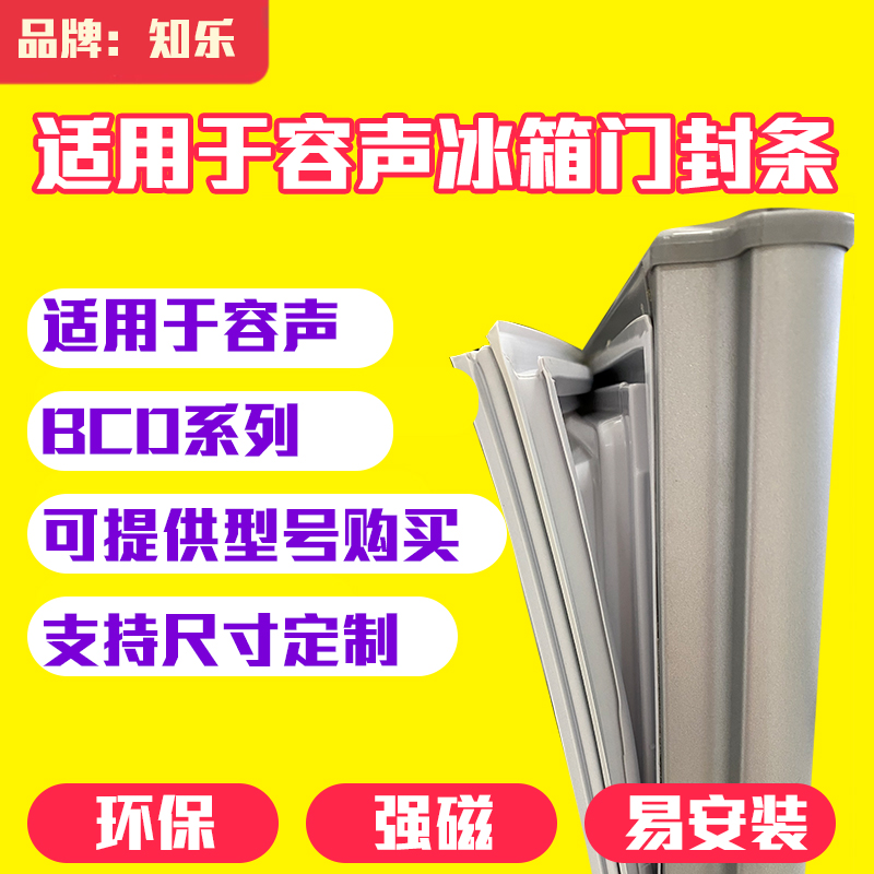 Suitable for sound refrigerator seal BCD in the lower door seal magnetic seal ring original universal size