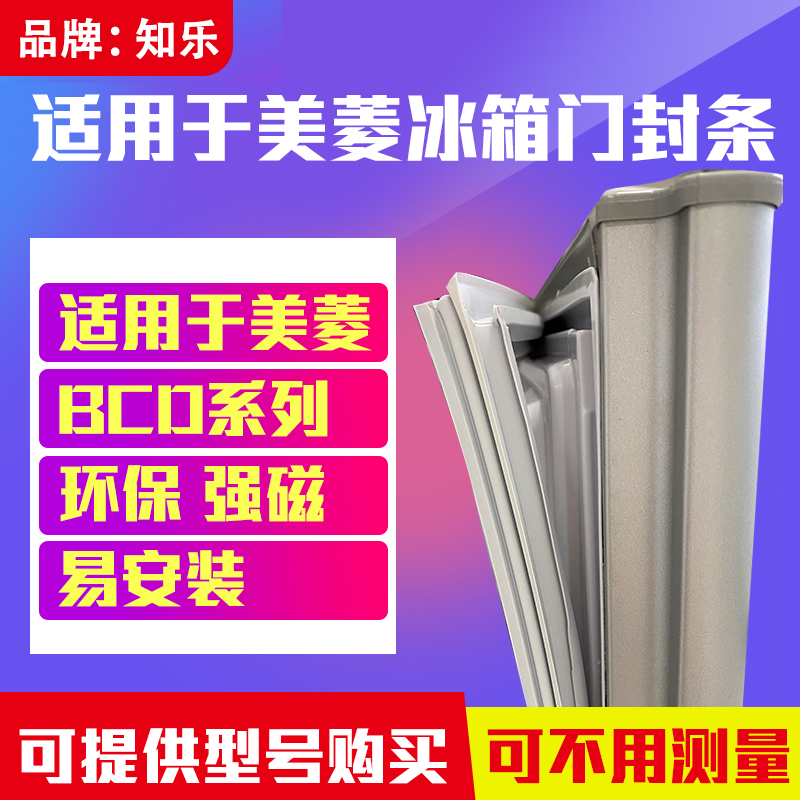 Zhile is suitable for Meiling refrigerator door seal BCD on the lower magnetic sealing ring original universal