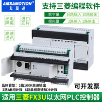 Emmoxun is compatible with domestic Mitsubishi PLC controller FX3U-26MT with Ethernet port analog gauge block industrial control board
