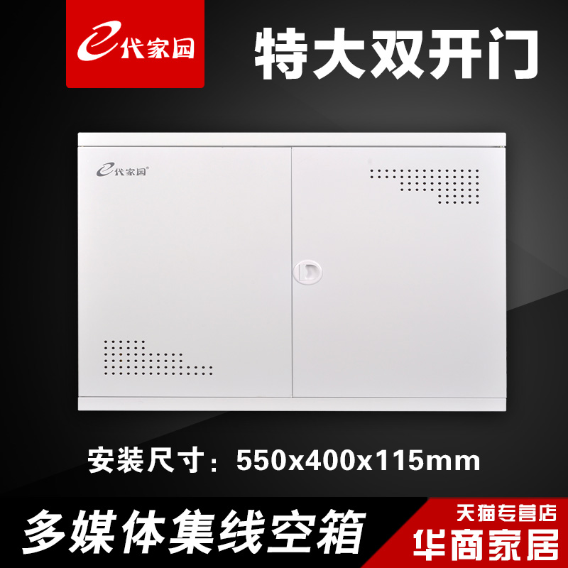 E-generation home weak box Everbright brand large-size double door open box Weak wiring box Multimedia information box
