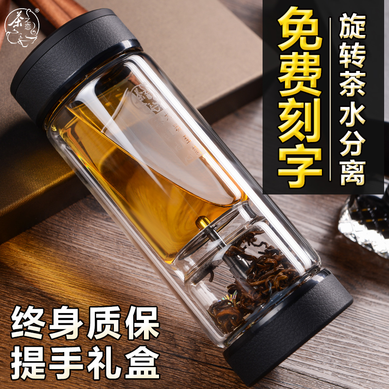 Tea Love Isolation Tea Water Separation Tea Making Cup Double-layer Glass Travel Filter Cup Male Tea Cup Portable