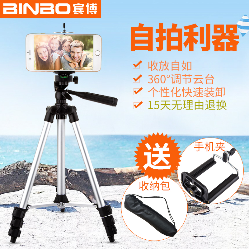 Mobile phone live support triangle camera video self-portrait outdoor desktop equipment tripod fast-handed multi-functional lazy landing light shooting artifact support pole woman