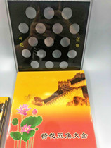 The new three-flower box lotus 5-corner coin collection box 17 complete box 5-hair coin protection box