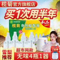 Olive chrysanthemum electric mosquito repellent liquid tasteless baby pregnant woman electric mosquito repellent supplement set Household plug-in mosquito repellent water liquid