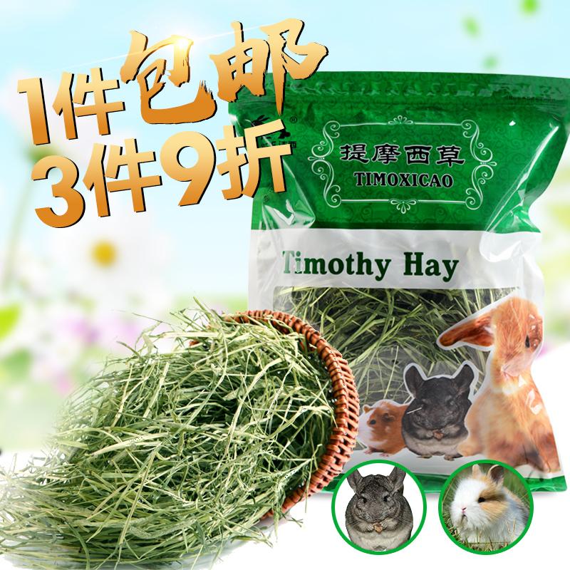 Тимоти трава кролика сено сегмент дракона кошка морская свинка трава взрослый кролик корма голландский свиной корм травы зерна 500г