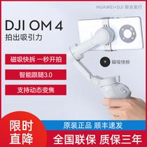 DJI DJI handheld Gimbal OM4 Magnetic eye 4 gimbal anti-shake handheld stabilizer DJI osmo4 official
