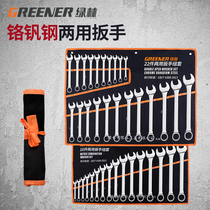 German plum open two-use wrench set snout wrench ratchet plum open board hard tools a full set