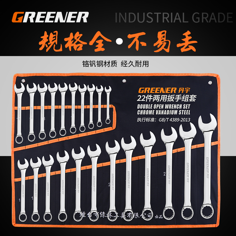 Greenwood dual purpose wrench set plum blossom open hardware Daquan 10 double end board hand Daquan auto repair board tool