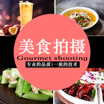 Product shooting Still life cuisine food Professional gourmet photography recipe menu Shooting door-to-home service photography Shenzhen