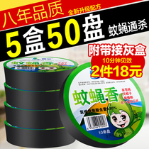 Household mosquitoes and flies incense 5 box 50 disk special effect anti-fly incense mosquito fragrance type mosquito incense wholesale promotion whole box